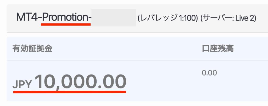 ttcmの口座開設ボーナス1万円(プロモーション口座)