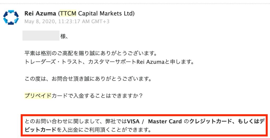 ttcmのプリペイドカードに関するメール回答