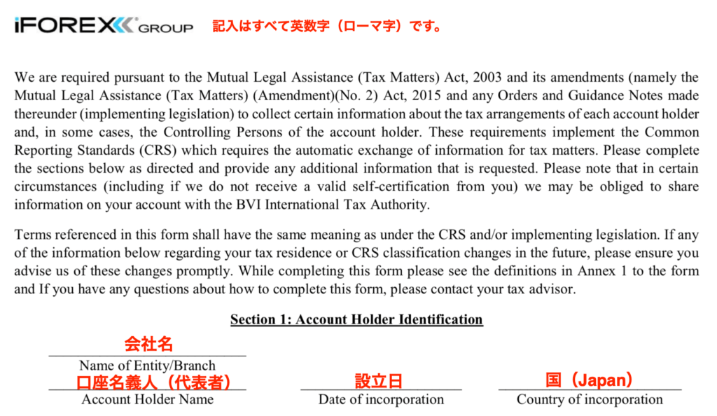 iforexの法人届出書(納税)