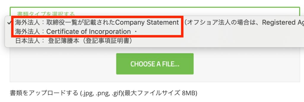 登記簿謄本は日本法人ではなく海外法人で提出