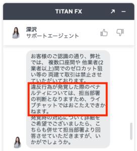titanFXの違反行為とペナルティ