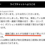 xm両建ての禁止事項(問い合わせ)