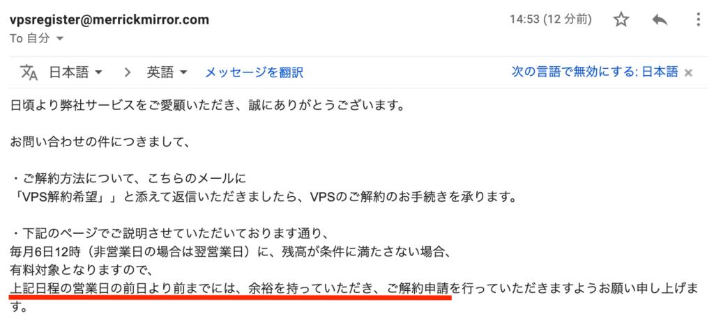 メリック社のVPS解約方法