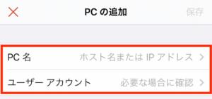 リモートデスクトップアプリからVPSをスマホで設定