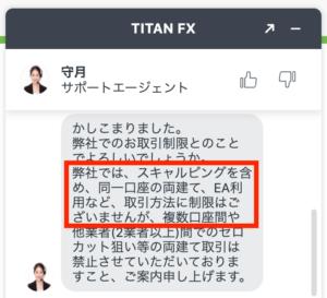 タイタンfxはea自動売買に制限なし