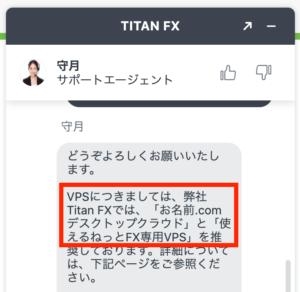 タイタンFXのおすすめVPS