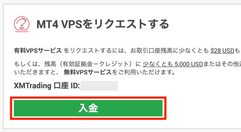 xmのvpsに申し込み(入金)