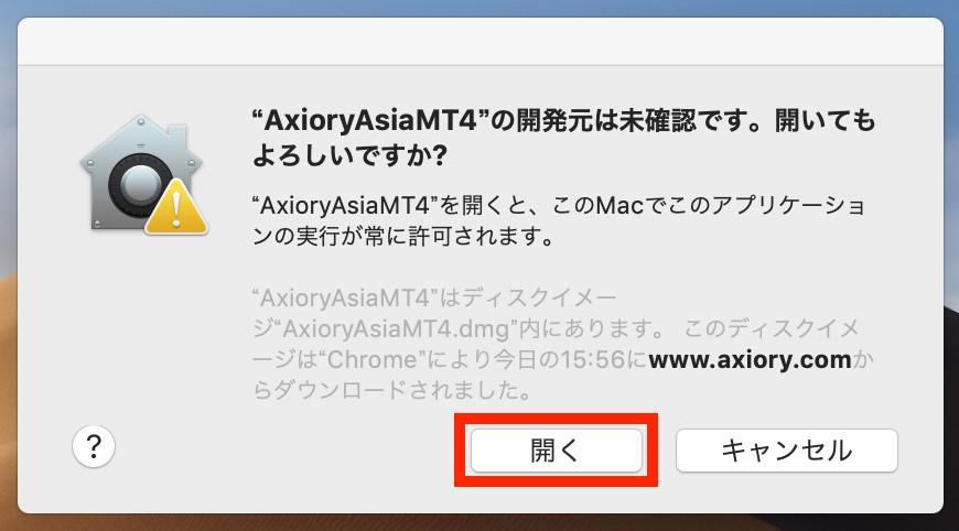 AxioryのMT4をAppleがファイル確認