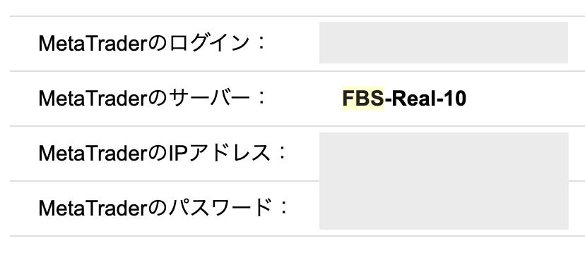 fbsのmt4(mt5)ログイン情報
