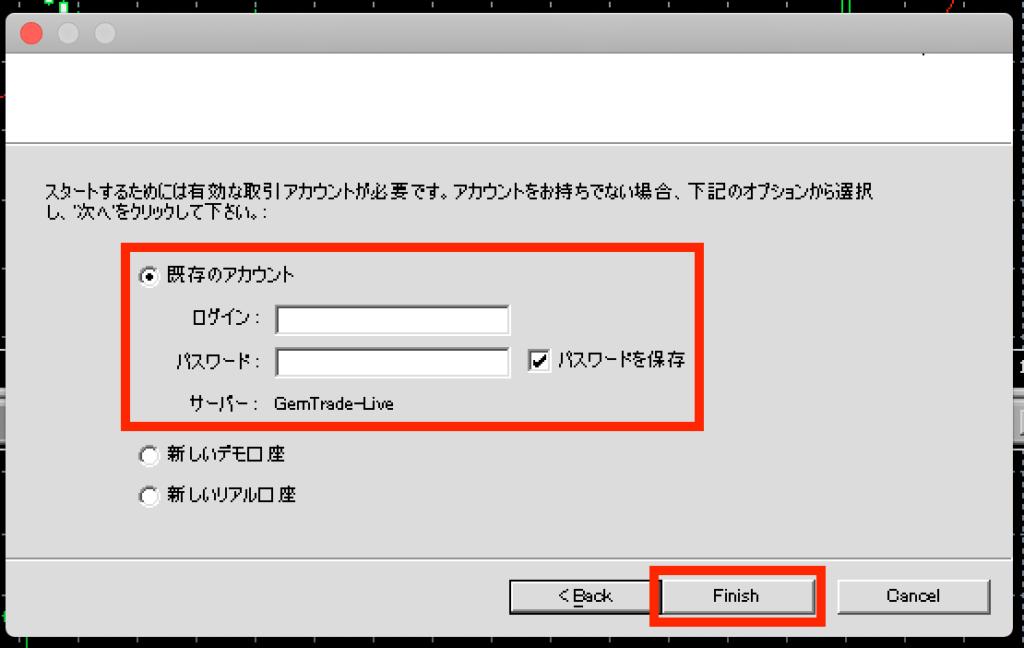 mt4のログイン名とパスワード