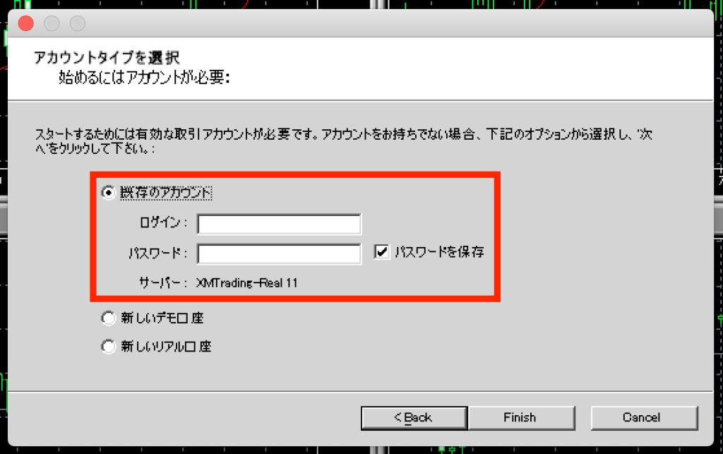 xmのIDとパスワードでmt4へログイン