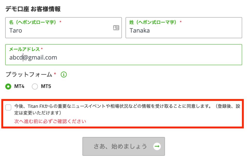 タイタンfxのデモ口座開設フォーム