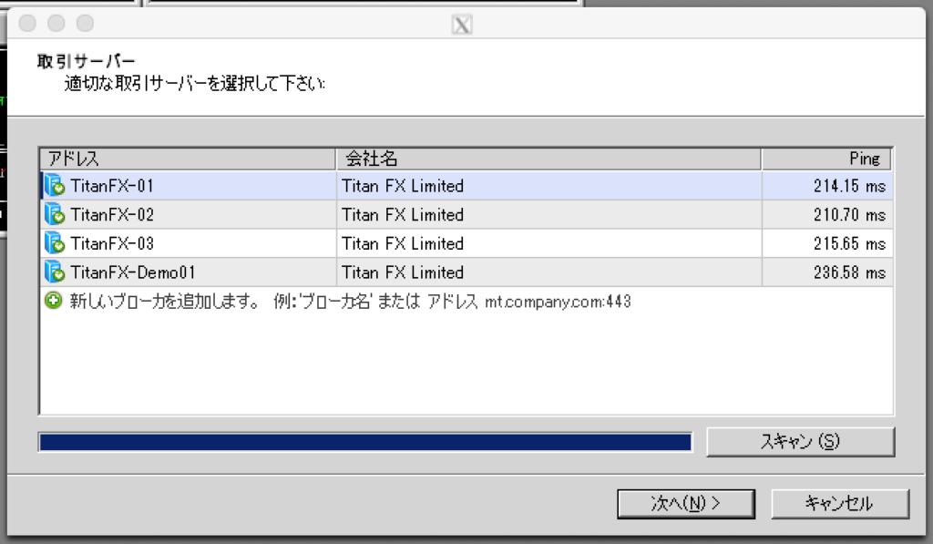 タイタンfxのmt4サーバー(デモとリアル口座)