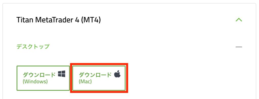 タイタンfxのmt4(mac)をダウンロード