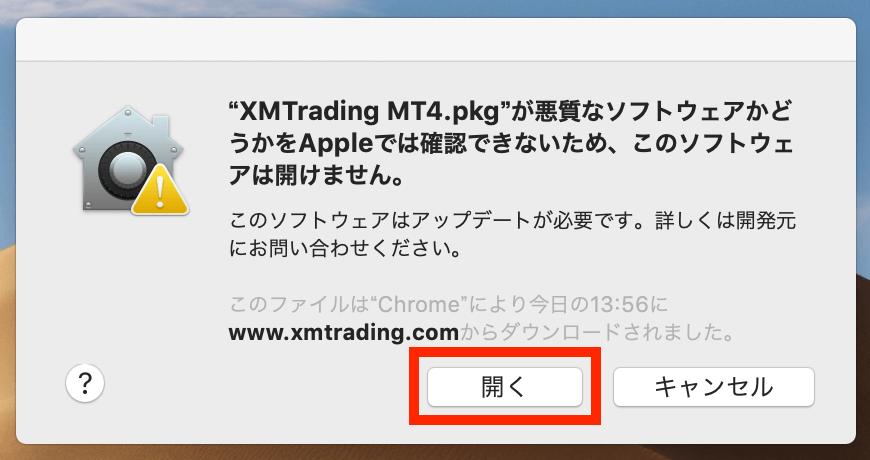 macで開発元以外のソフトウェアを開く