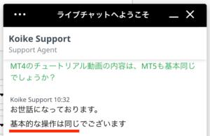 mt4とmt5の設定と操作は基本同じ(xmのチュートリアル動画)