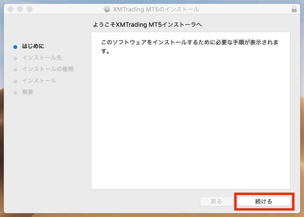 mt5のインストーラー(mac)