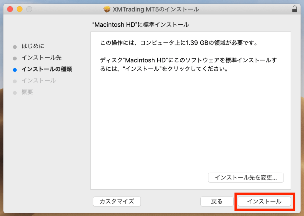mt5をmacのパソコンにインストール