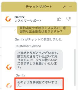 gemforexは出金拒否なし