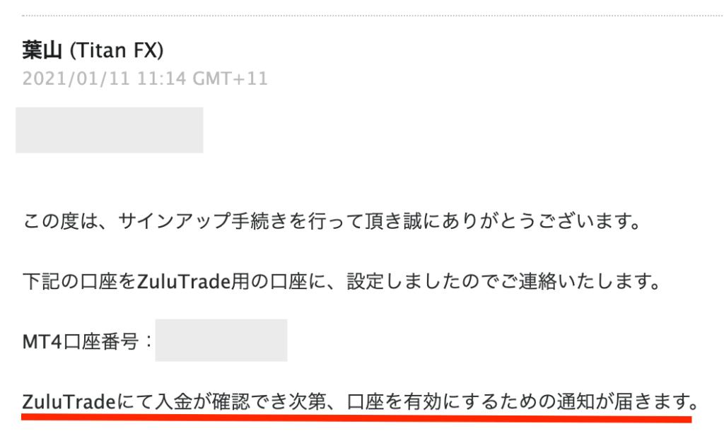 タイタンfxのZuluTrade口座設定完了メール