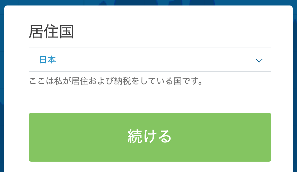 居住国は日本