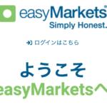 easyMarketsの口座開設が完了