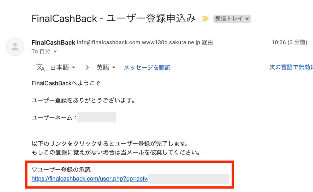 finalcashbackのメール認証