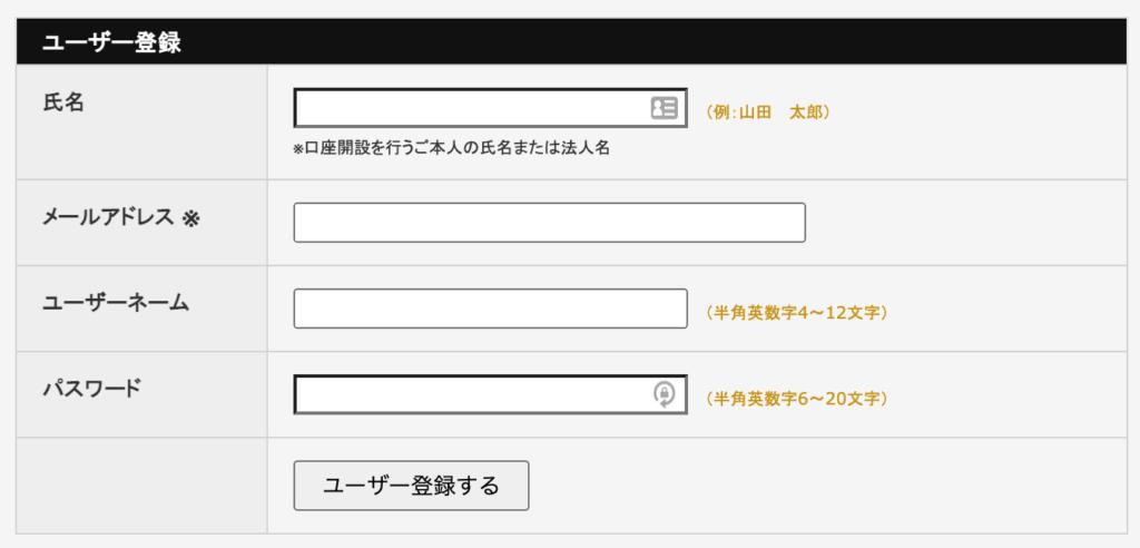 ファイナルキャッシュバックのユーザー登録フォーム