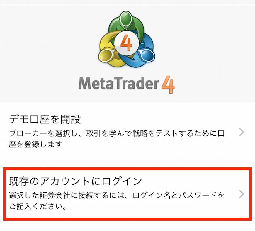 既存アカウントにログイン(mt4アプリ)