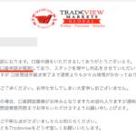 Tradeviewの法人口座申請が完了