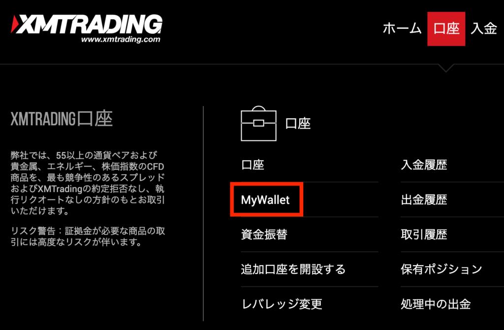 xmのmywallet(キャッシュバック口座)