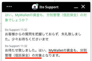 XMのMyWalletは分別管理(信託保全)の対象