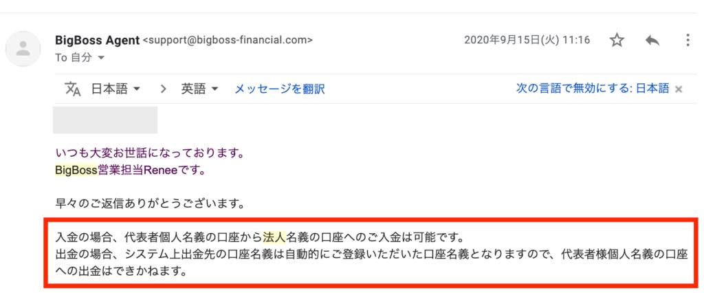 個人名義の決済方法で入金可能(カスタマーのメール)