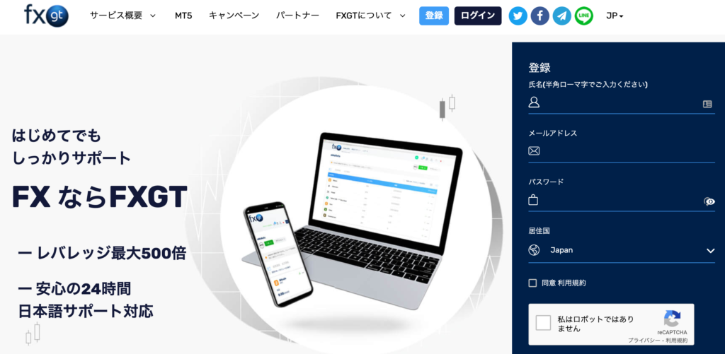 fxgtの公式サイト