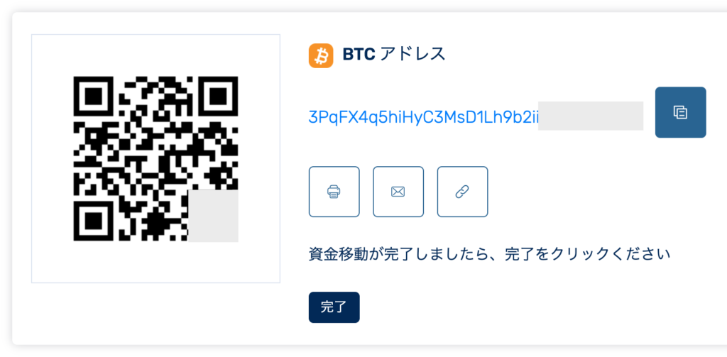 ビットコインの送金アドレス
