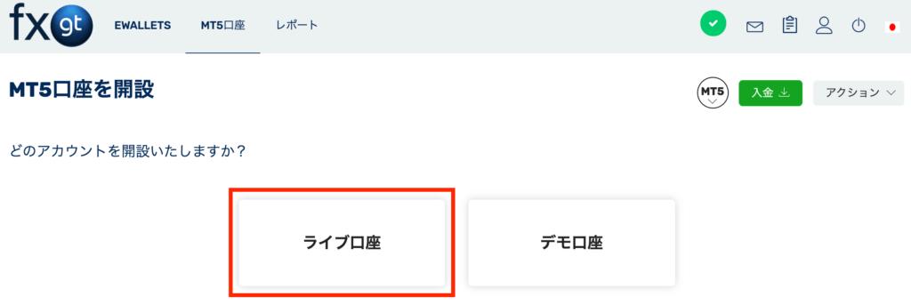 fxgtのmt5口座(ライブとデモ)