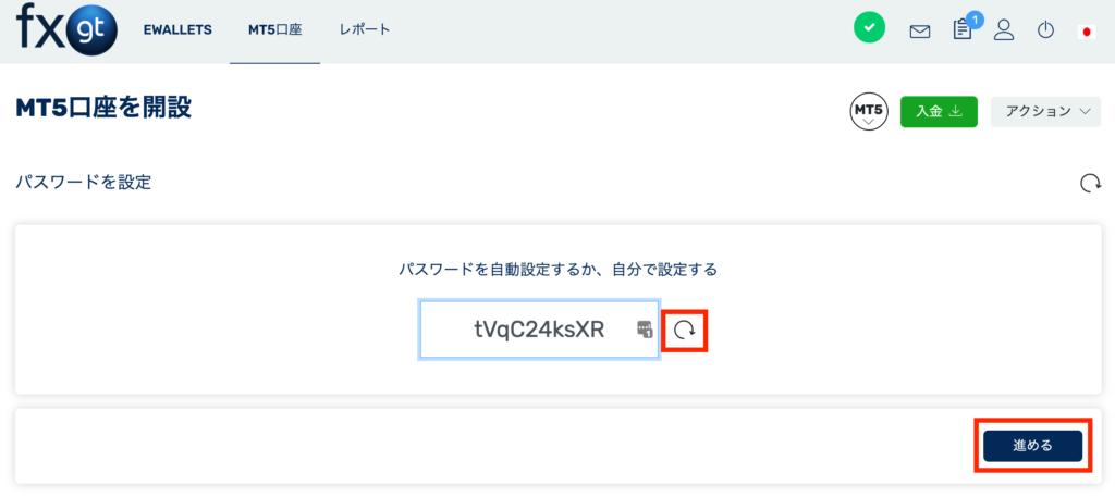 mt5のログインパスワード
