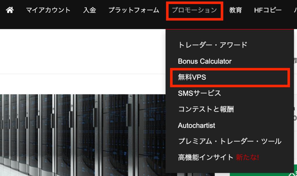 ホットフォレックスの無料VPSメニュー