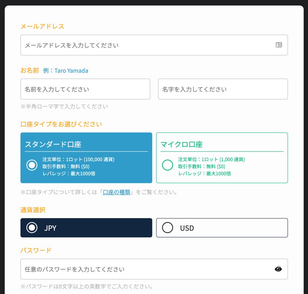 is6fxの口座開設フォーム(法人)