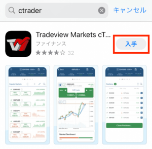 Tradeview Markets cTraderアプリ