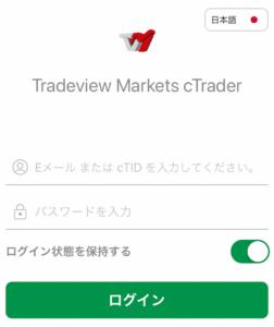 トレードビューのcTraderアプリにログイン