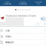 トレードビューのctraderアプリの取引メニュー