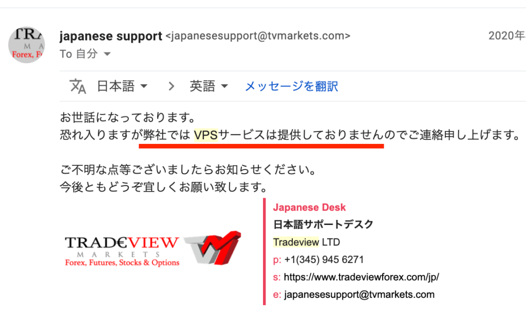 Tradeviewはvpsの提供なし