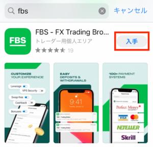fbsをダウンロード(Apple Store)