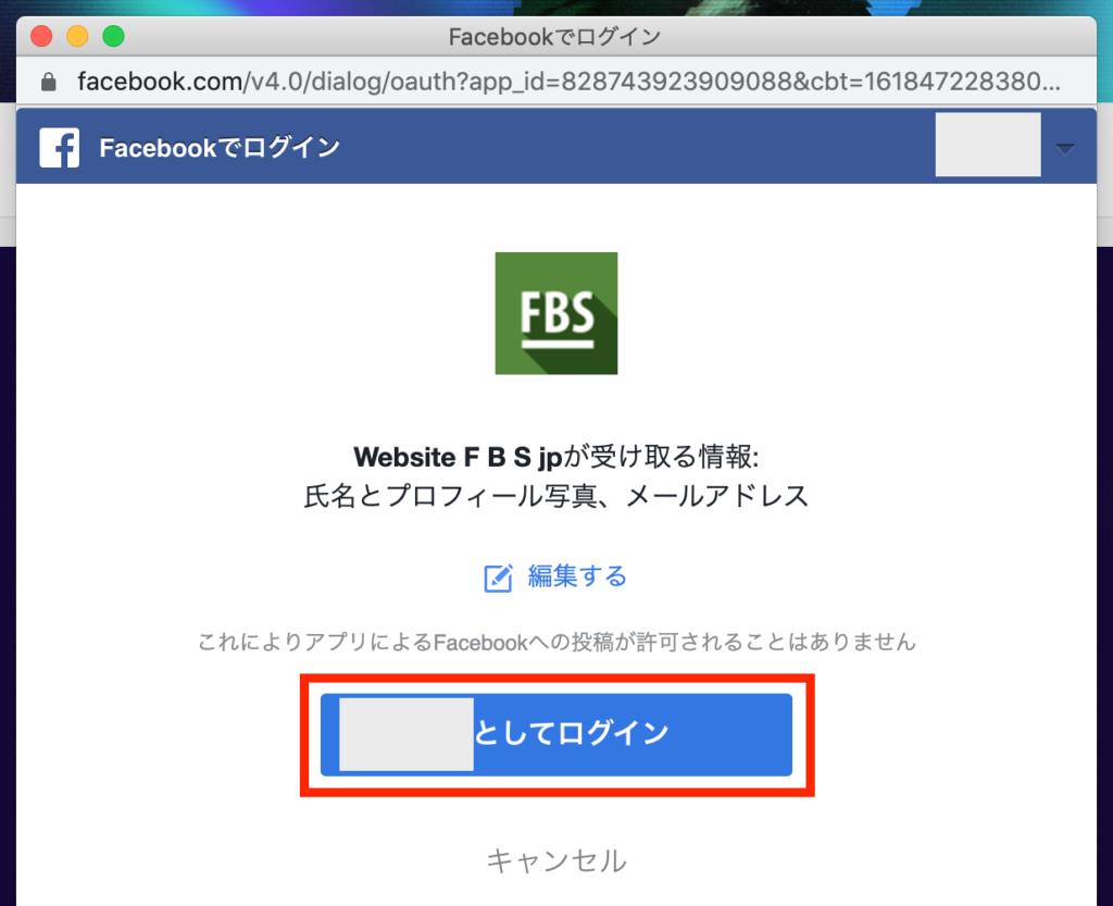 フェイスブックアカウントへログイン
