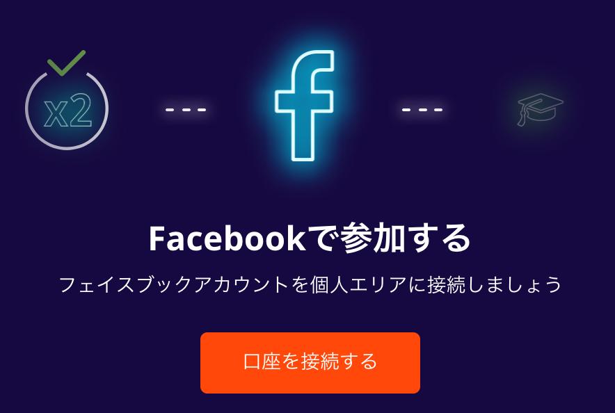 fbsとFacebookアカウントを連動