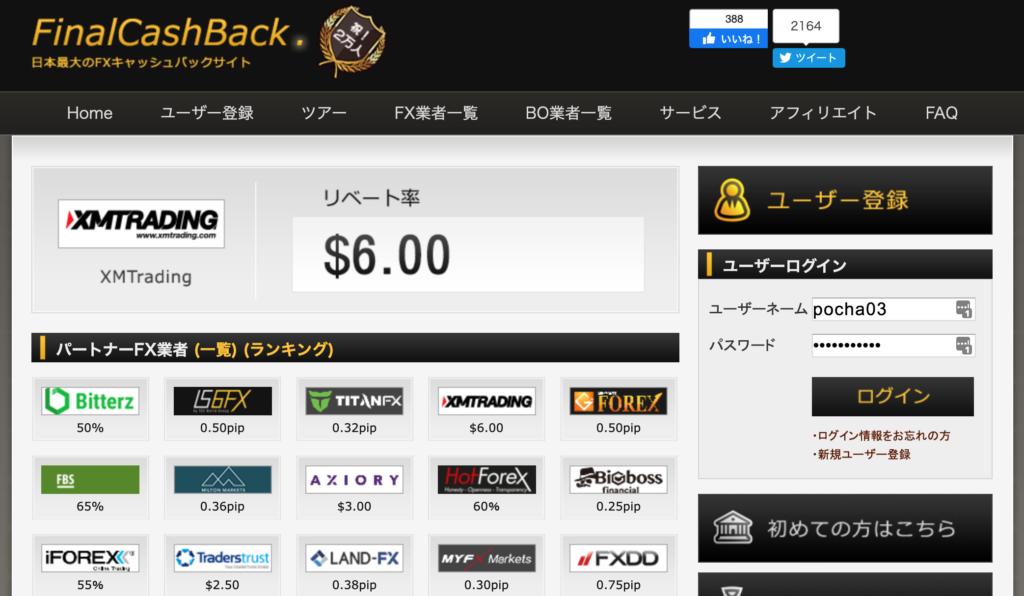 FinalCashBack(ファイナルキャッシュバック)の公式サイト