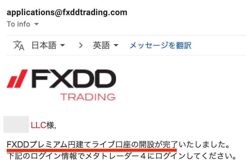 FXDDの法人口座開設完了メール