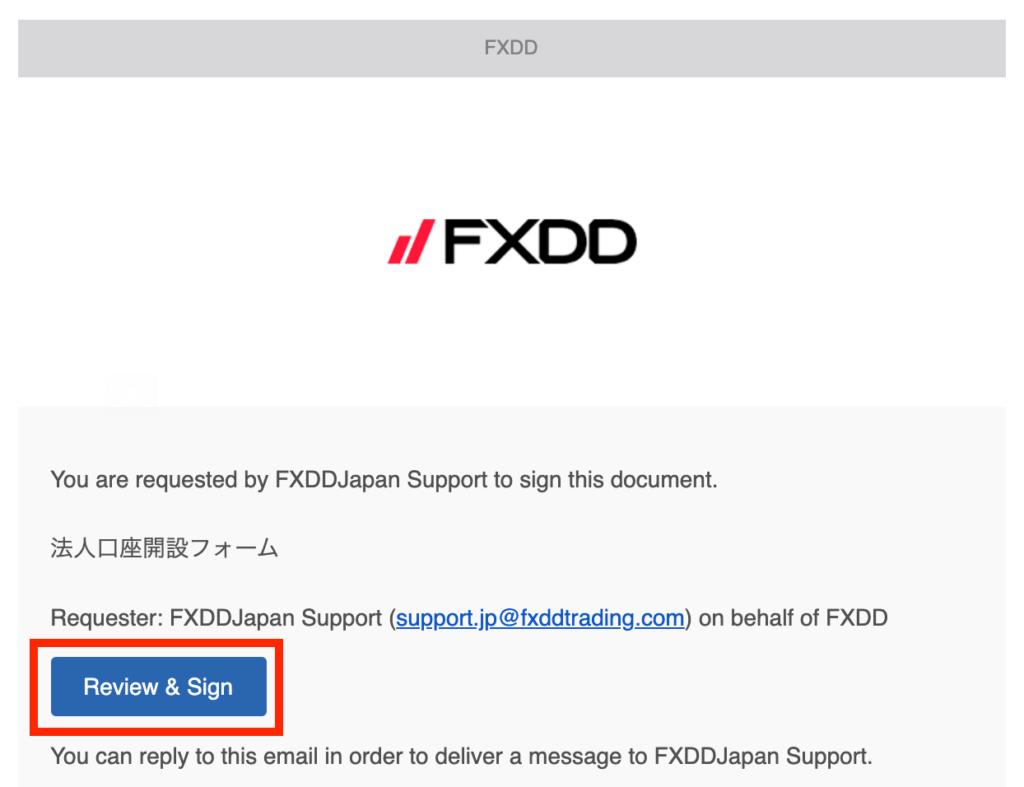 fxddのオンライン署名案内メール