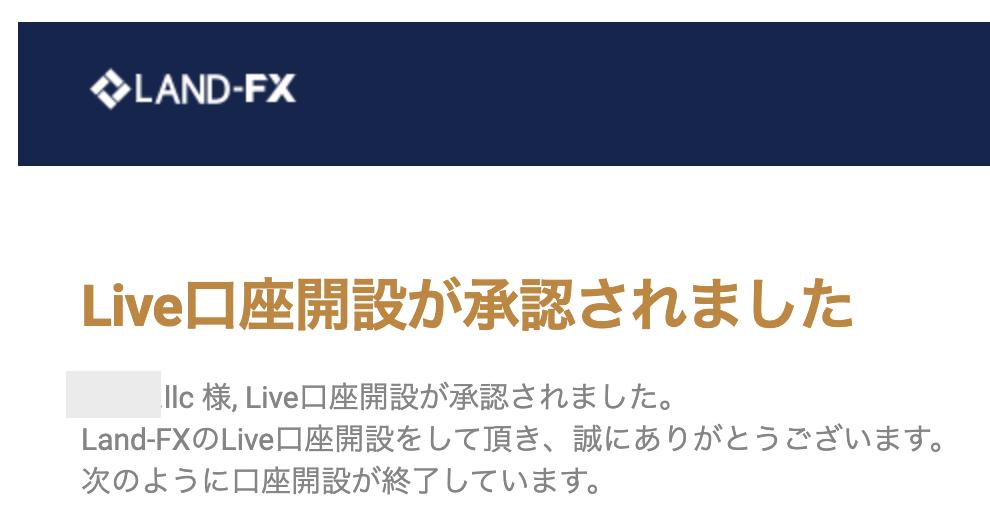 landfxの法人口座開設が完了(承認)